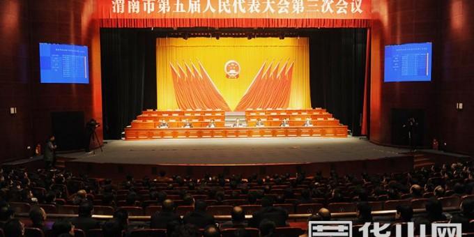 渭南市五届人大三次会议召开预备会议