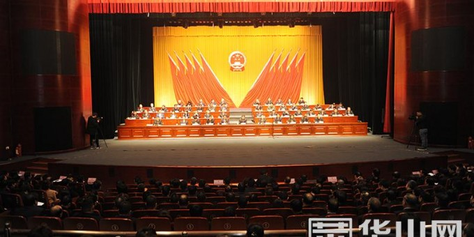 渭南市第五届人民代表大会第三次会议开幕