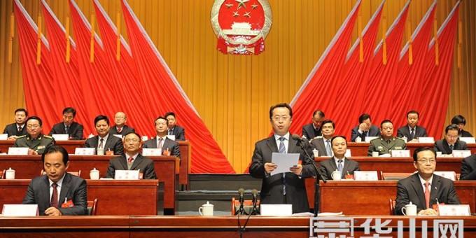 渭南市第五届人民代表大会第三次会议闭幕