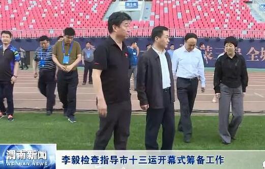 市长李毅检查指导市运会开幕式筹备情况