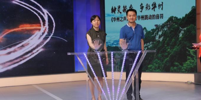 《华州之声》栏目正式开播 ?聆听多彩华州跳动的音符