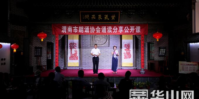 渭南市朗诵协会举办第一期诵读分享公开课