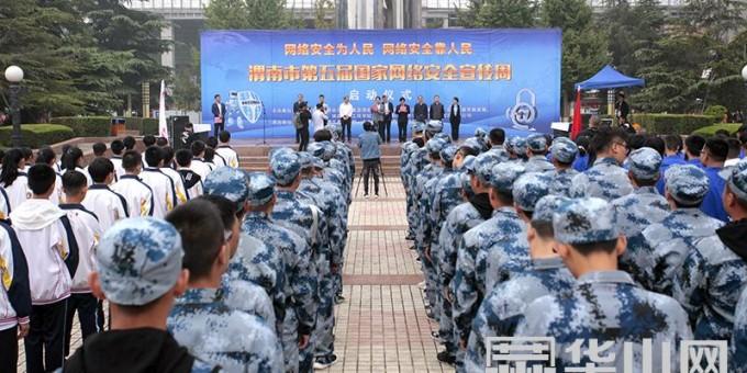渭南市第五届国家网络安全宣传周启动