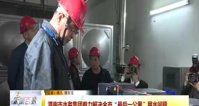 """渭南市水务集团着力解决全市""""最后一公里""""用水问题"""