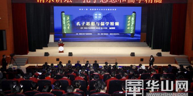 """《渭水讲坛》:儒学家杨朝明讲述""""孔子思想与儒学精髓"""""""