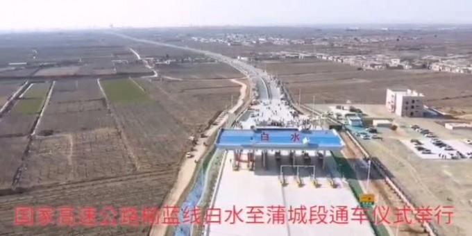 榆蓝高速白水至蒲城段今天通车