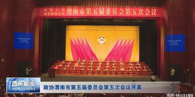 政协渭南市第五届委员会第五次会议开幕