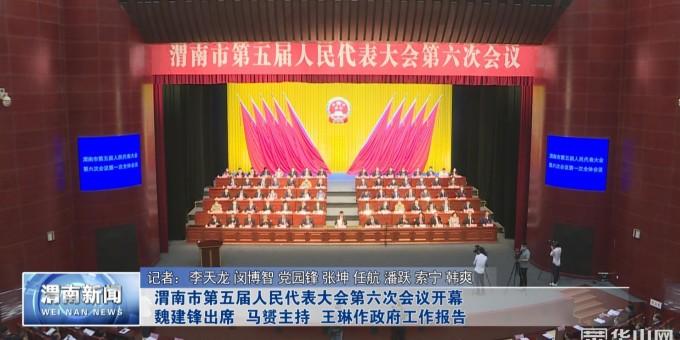 渭南市第五届人民代表大会第六次会议开幕  魏建锋出席 马赟主持 王琳作政府工作报告