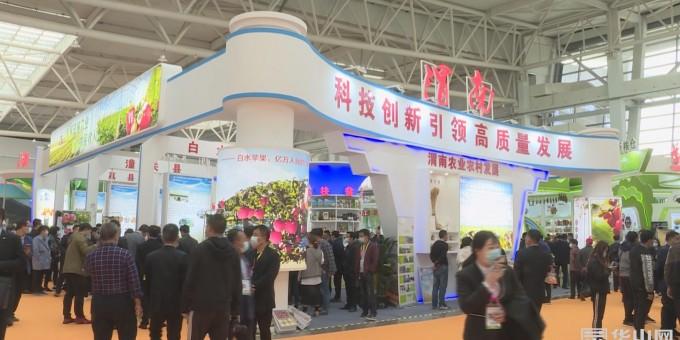 第27届杨凌农高会开幕 渭南市146种农产品参展亮相
