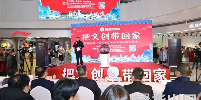 渭南市第一届文创产品推介暨云展销活动举行 百余种特色产品任您选