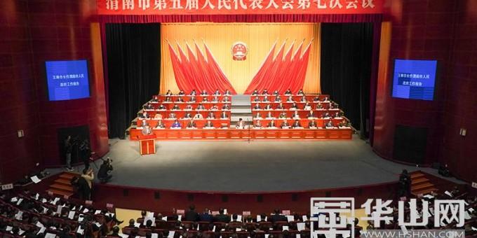 快讯|渭南市五届人大七次会议隆重开幕