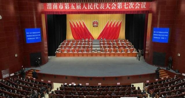 渭南市五届人大七次会议胜利闭幕  魏建锋讲话 马赟主持