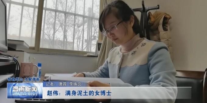 《智趋华山 才聚渭南》赵伟:满身泥土的女博士