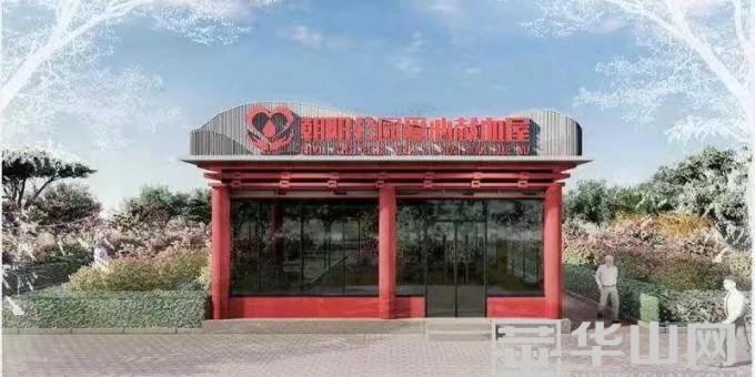 渭南市朝阳公园献血屋正式开工建设