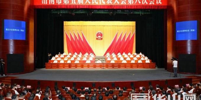 快讯|渭南市第五届人民代表大会第八次会议开幕