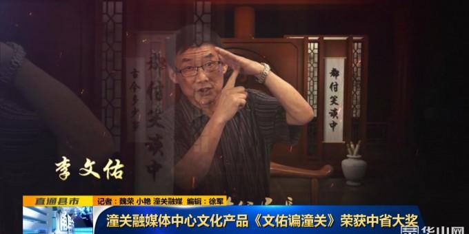 《直通县市》潼关融媒体中心文化产品《文佑谝潼关》荣获中省大奖