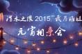 """渭水之缘2015""""我为谁谜""""元宵相亲会"""
