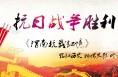 渭南抗战记忆