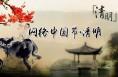网络中国节·清明