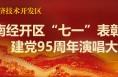 """渭南经开区""""七一""""表彰暨庆祝建党95周年演唱大赛"""