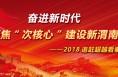 """奋进新时代 聚焦""""次核心"""" 建设新渭南"""