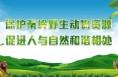 保护秦岭野生动物资源  促进人与自然和谐相处
