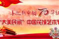 """喜迎新中国70华诞——""""大美民间""""中国花馍艺术节"""