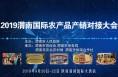 2019渭南国际农产品产销对接大会