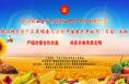 陕西特色农产品展销会及庆祝中国农民丰收节