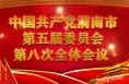 中国共产党渭南市第五届委员会第八次全体会议