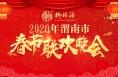 2020年渭南市春节联欢晚会