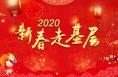 """2020年""""新春走基层"""""""