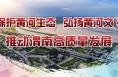保护黄河生态 弘扬黄河文化 推动渭南高质量发展