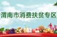 渭南市消费扶贫专区