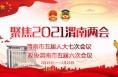 聚焦2021渭南两会