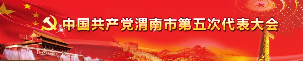 聚焦渭南市第五次党代会