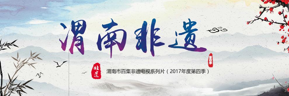 渭南市百集非遗电视系列片