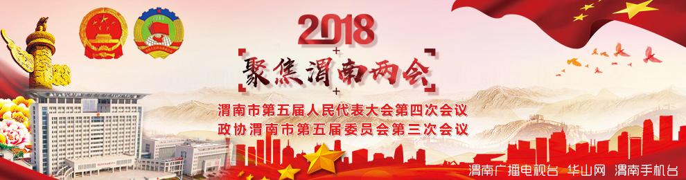 2018聚焦渭南两会