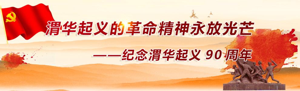 纪念渭华起义90周年