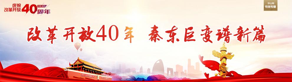 改革开放40年 秦东巨变谱新篇