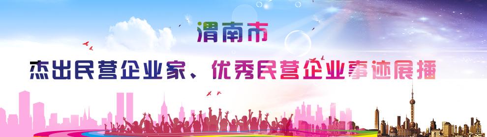 渭南市杰出民营企业家、优秀民营企业事迹展播
