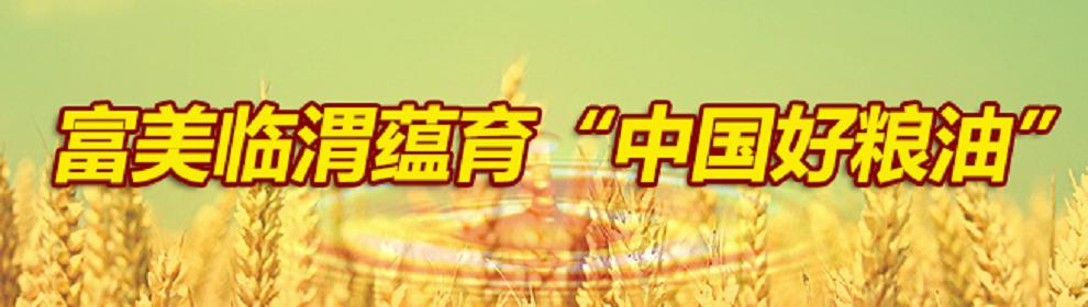 """富美临渭蕴育""""中国好粮油"""""""