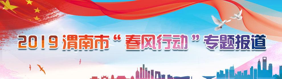 2019渭南市春风行动专题报道