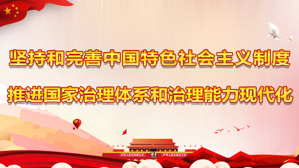 堅持和完善中國特色社會主義制度 推進國家治理體系和治理能力現代化