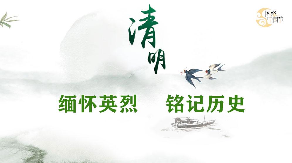网络中国节清明节