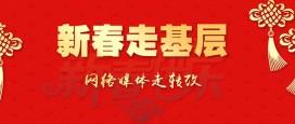 新春走基层  网络媒体走转改