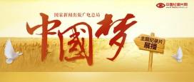 中国梦主题纪录片展播