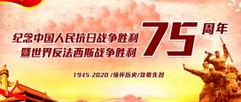 纪念抗战胜利75周年