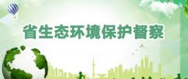 省生态环境保护督察