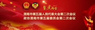 聚焦2017渭南两会
